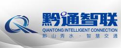 貴州黔通智聯科技產業發展有限公司