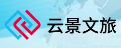 云景文旅科技有限公司