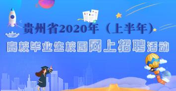 贵州省2020年(上半年)高校毕业生校园网上招聘活动