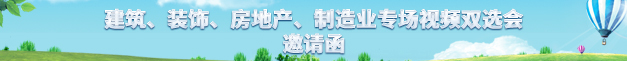 """5月24日""""百日千万网络招聘专项行动""""建筑、装饰、房地产、制造业专场视频双选会"""