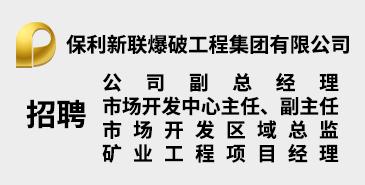 保利新联爆破工程集团有限公司