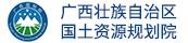廣西壯族自治區國土資源規劃院