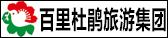 貴州百里杜鵑旅游集團有限公司