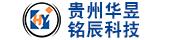 貴州華昱銘辰科技有限責任公司