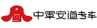 中軍安道汽車租賃集團有限公司