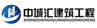 貴州中城匯建筑工程有限公司