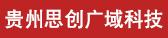 贵州思创广域科技有限公司