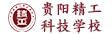 贵阳精工科技学校