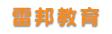 贵州雷邦教育科技有限公司