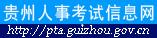 貴州人事考試信息網