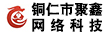 铜仁市聚鑫网络科技有限公司