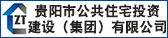 貴陽市公共住宅投資建設(集團)有限公司