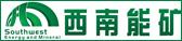 西南能礦集團股份有限公司