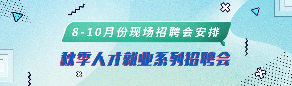 贵州省人才大市场2020年9-10月现场招聘