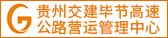 贵州交建毕节高速公路营运管理中心