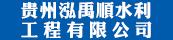 贵州泓禹顺水利工程有限公司