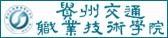 貴州交通職業技術學院