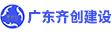 廣東齊創建設有限公司貴州分公司
