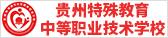 貴州特殊教育中等職業技術學校