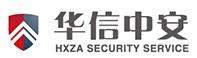 華信中安(北京)保安服務有限公司重慶分公司