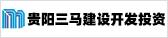 貴陽三馬建設開發投資有限公司