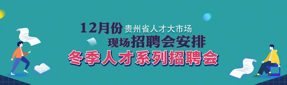 貴州省人才大市場2020年11-12月現場招聘