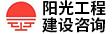 贵州阳光工程建设咨询有限公司