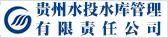 貴州水投水庫管理有限責任公司