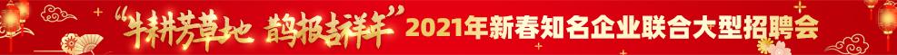 貴州省人才大市場2021年1-4月現場招聘