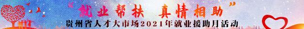 """""""就業幫扶 真情相助"""" 貴州省人才大市場2021年就業援助月活動"""