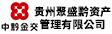 貴州聚盛黔資產管理有限公司