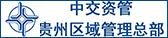 中交資產管理有限公司貴州區域管理總部