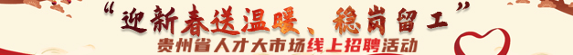 """""""迎新春送溫暖、穩崗留工"""" 貴州省人才大市場專項招聘活動"""