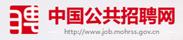 中國公共招聘網