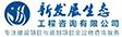 貴州新發展生態工程咨詢有限公司