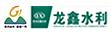 貴州龍鑫水利工程有限公司