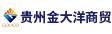 貴州金大洋商貿有限公司