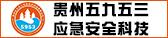 貴州五九五三應急安全科技有限公司