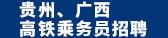 貴州航高教育科技有限公司