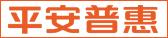 平安普惠融資擔保有限公司貴州分公司