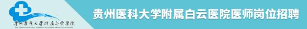 貴州醫科大學附屬白云醫院