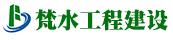 貴州梵水工程建設有限公司