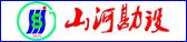 貴州山河勘測設計有限公司