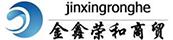 貴州金鑫榮和商貿有限公司