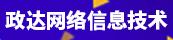 貴州政達網絡信息技術有限公司