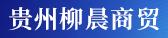 貴州柳晨商貿有限公司