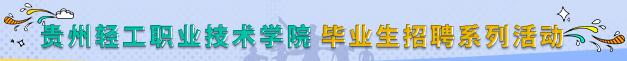 貴州輕工職業技術學院畢業生招聘系列活動