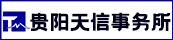 貴陽天信房地產資產評估事務所