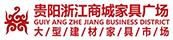 貴陽麥科特家居裝飾有限公司浙江商城家具廣場
