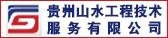 貴州山水工程技術服務有限公司